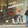 Всичко в България е менте: и стоките, и промоциите, и … държавата!
