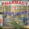 Българи правят турове за евтини лекарства до съседките – с видео