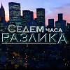 """Синът – наркоман на акрисата Мариана Димитрова – прототип на Явката от """"Седем часа разлика"""""""