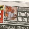 """Вестник """"Папарак"""" от днес списва и таблоида """"България днес""""!? Видео."""