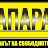 """Вестник """"Папарак"""" улови съпругата на земеделския министър да лапа тлъсти суми от държавата! Видео"""