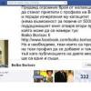 Хакери се подиграват с Бойко Борисов във Фейсбук