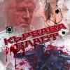 """""""Кървава власт"""" уби Козела! Край с легендата на Христо Калчев! Видео"""
