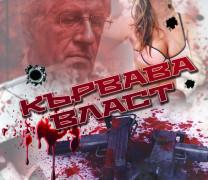 Книга предсказа краха на ГЕРБ и войната им с руското енергийно лоби /Видео/