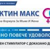 Еректин макс (Erectin max) за мощна ерекция и стръвно женско либидо!