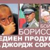 """Внимание! Престъпната фондация """"Отворено общество"""" управлява България чрез марионетката си Бойко Борисов!"""