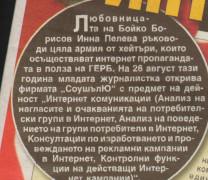 Инна Пелева любовница на Бойко Борисов