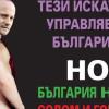 Радан Кънев в потрес и шок от гей колаж!