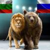 България в СМЪРТОНОСНИЯ КАПАН на ЕС и НАТО! Ще ни Помогне ли Русия! Виж Тук: