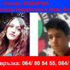 Плевен в шок! Полицията издирва две изчезнали деца!