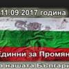 Невиждани бунтове разтрисат България! Вижте какво ще се случи! Само тук!
