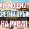 Най-Мощните СЕКРЕТНИ ОРЪЖИЯ НА РУСИЯ, от които Западът Трепери! (С ВИДЕО)