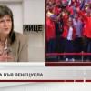 Къдринка Къдринова: Действията на Запада спрямо Венецуела са Незаконни и Абсурдни! САЩ Рушат структурата на международното право (С ВИДЕО)