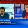 ГЕРБ – силно загрижени за демокрацията във Венецуела! Ще устои ли латино-социализма на американската агресия! Виж Тук: