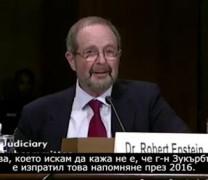 Проф. Р. Епщайн: От 2016 г. Гугъл и Фейсбук манипулират всички избори в САЩ в полза на Демократите-Глобалисти! (ВИДЕО)