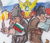 Платени Русофоби Фалшифицират Българската История! Поръчката и Заплатите им са от САЩ!