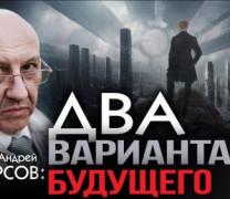 Андрей Фурсов за Глобализма: Западният човек ще е Роб без семейство, дом и деца, ще притежава само смартфона си
