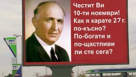 Честит ви 10-ти ноември, престъпници и национални предатели! От оскърбения и унизен народ