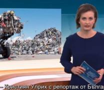 Немската телевизия ZDF: България е Сметището на Европа! (С ВИДЕО)