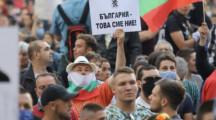 28-ми ден на протести: НАРОДЪТ СРЕЩУ МАФИЯТА! МУТРИ ВЪН! (05.08.2020) ГЛЕДАЙ НА ЗАПИС: