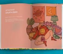 """""""В"""" като вагина"""" – Задължителна книга за деца, финансирана от БХК и """"Америка за България""""!"""