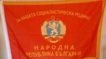 Да си припомним къде беше България преди да се превърне в днешната жалка американска колония