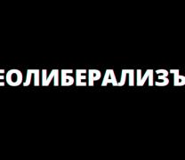 Всички партии, без БСП, са Бременни с Неолиберализъм! Злото превзема България!
