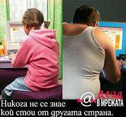 Кампания за безопасност на децата в Интернет