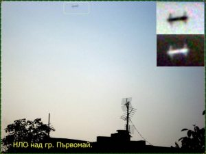 Уникална снимка: Йордан Тилев е заснел летящ обект над гр. Първомай!