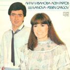 Лили и Асен- обложка на техен албум