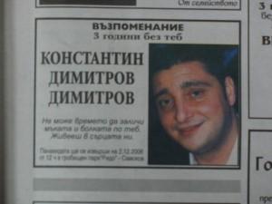 Възмездието застигна Самоковеца, но не и ортака му Костов!