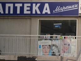 mareshki1