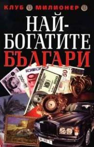 Има ли сред най-богатите българи милиардери?!