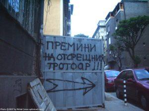Български абсурди!