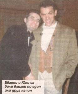 Уникална снимка: Юксел и Евгени Минчев...