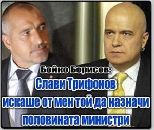 Слави поискал власт, в замяна на реклама на Бойко