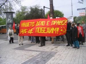 """Протест на комунистите от """"23 септември"""""""