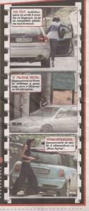Папарашките снимки: В главната роля - Витомир