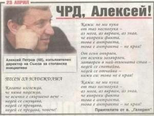 """""""Галерия"""" пише стихотворение за Алексей"""