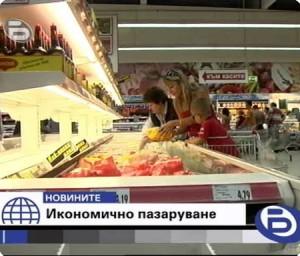 Хората се ограничават дори при пазаруване на хранителни стоки