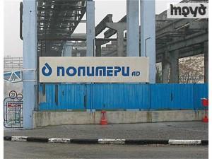 """""""Полимери - Девня"""" - едно от фалираните от Банев предприятия"""