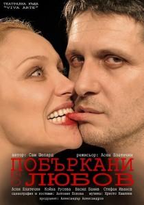 """Режисьорският дебют на Асен Блатечки - """"Побъркани от любов"""""""