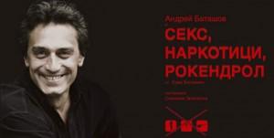 Андрей Баташов има над 40 роли в киното и театъра