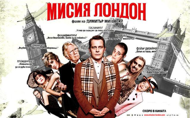 смотреть болгарские фильмы онлайн
