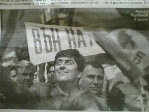 Протест срещу НАТО и ЕС