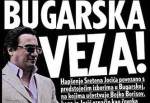 Кумът на Сретан Йосич, Слободан Джурович поръчал куршумите срещу бай Миле