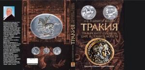 """""""Тракия и Филипопол"""" е една от спорните книги, превърнали се в юбълка на раздора"""
