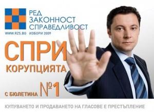 Борец срещу корупцията или