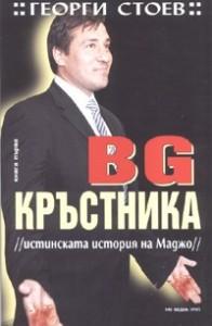Младен Михалев