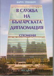 Дали българската дипломация няма да се превърне в спомен